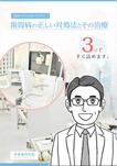歯周病の正しい対処法とその治療